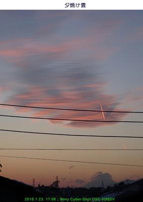 0123夕焼け雲.jpg