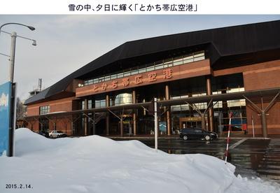 0214帯広空港.jpg