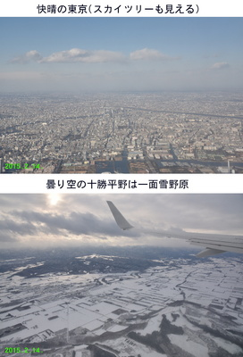 0214羽田帯広.jpg