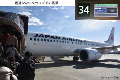 0214羽田搭乗.jpg