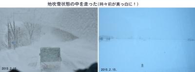 0215地吹雪走行.jpg