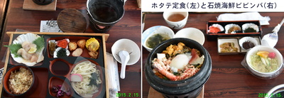 0215海鮮昼食.jpg