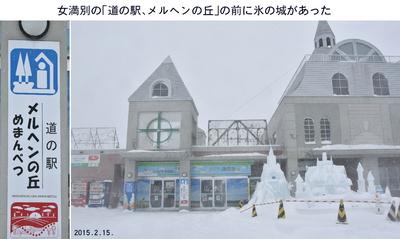 0215道の駅女満別.jpg