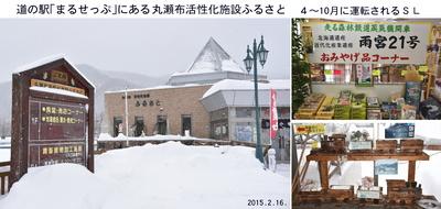 0216道の駅丸瀬布a.jpg