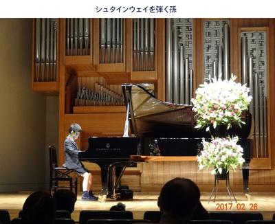 0226孫の演奏.jpg