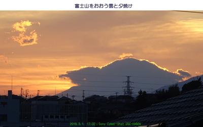 0301夕富士.jpg