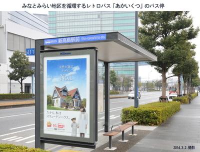 0302新高島バス停.jpg