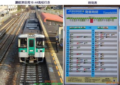 0314讃岐津田駅.jpg