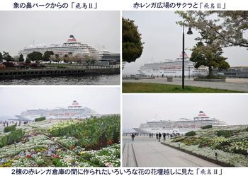 0331花と港と船c.jpg