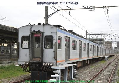 0405相鉄休車0.jpg