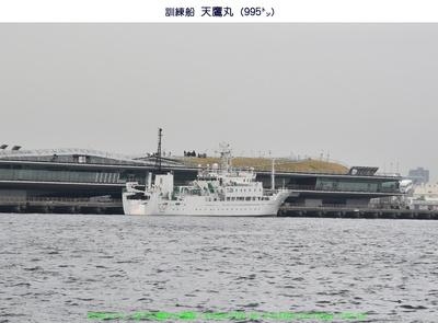 0417天鷹丸.jpg