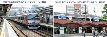 0501ウルトラマン電車.jpg