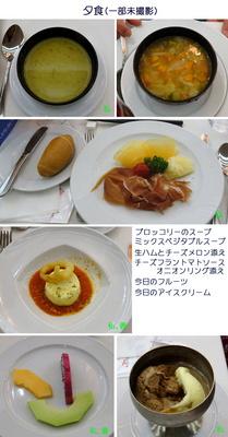 0506夕食.jpg