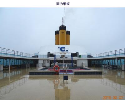 0507雨の甲板.jpg