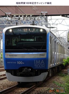 0517相鉄100年.jpg
