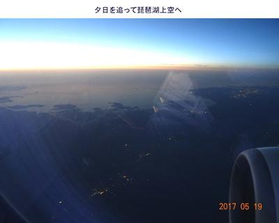 0519琵琶湖上空.jpg