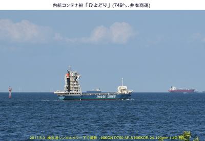 0603貨物船ひよどり.jpg