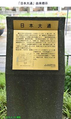 0619日本大通り.jpg