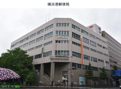 0619横浜港湯便局.jpg