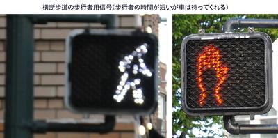 0702横断歩道ピクト.jpg