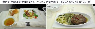 0702機内洋食.jpg
