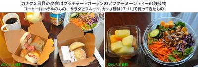 0703夕食.jpg