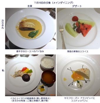 0715夕食2.jpg