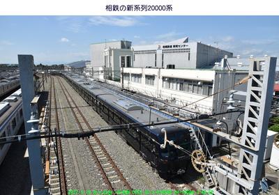 0919相鉄20000系.jpg