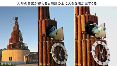 0921鳩時計4.jpg