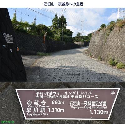1012石垣山へ急坂.jpg
