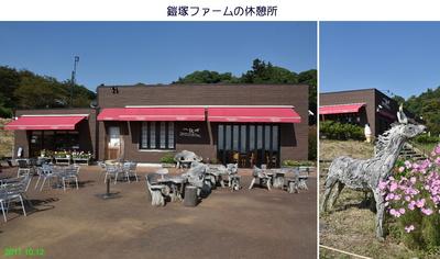 1012石垣山休憩所.jpg