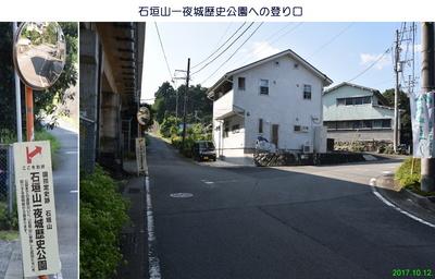 1012石垣山登り口.jpg