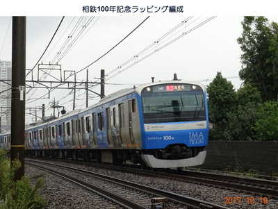 1019相鉄100年編成.jpg