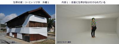 1021包帯の家.jpg