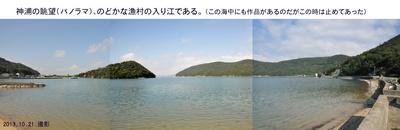 1021神浦湾.jpg