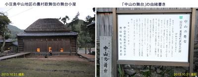1021農村歌舞伎舞台.jpg