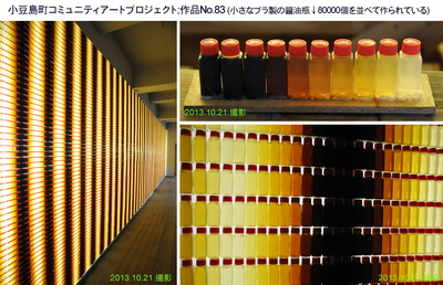 1021醤油アート.jpg
