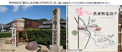 1021醤_ひしお_の郷.jpg