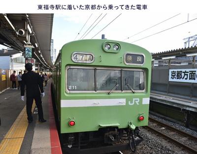 1110奈良線.jpg