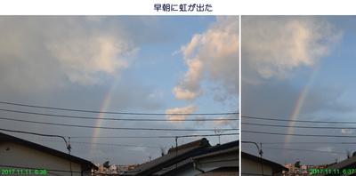 1111朝の虹1.jpg