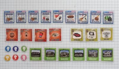 20151219人生ゲーム2.jpg
