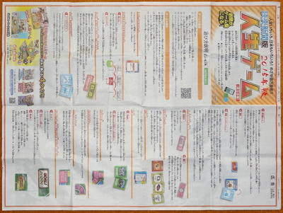 20151219人生ゲーム3.jpg