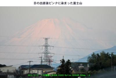 20151227富士山.jpg