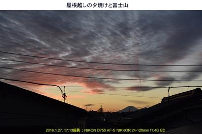 20160127夕焼け.jpg