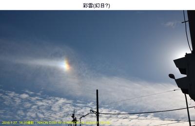 20160127彩雲.jpg