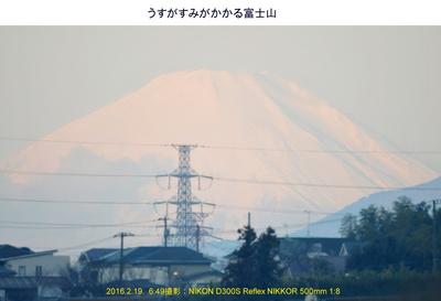 20160219富士山.jpg