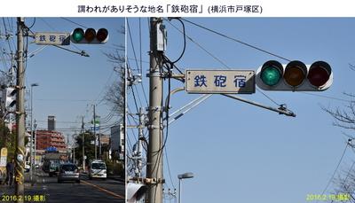 20160219鉄砲宿.jpg