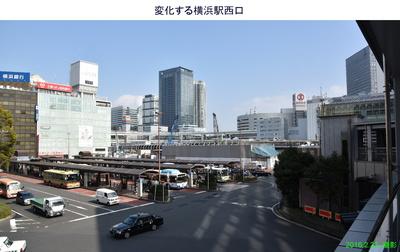 20160223横浜西口.jpg