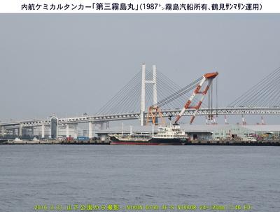 20160331第三霧島丸.jpg