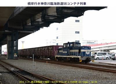 20160331コンテナ列車.jpg